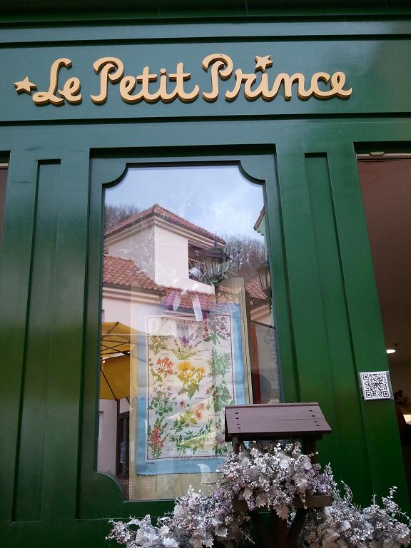 Le Petit Prince, Petite France, Village, Gapyeong, Gyeonggi-Do, South Korea